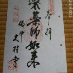 【岡山神社】大村寺(吉備中央町)御朱印や駐車場アクセス