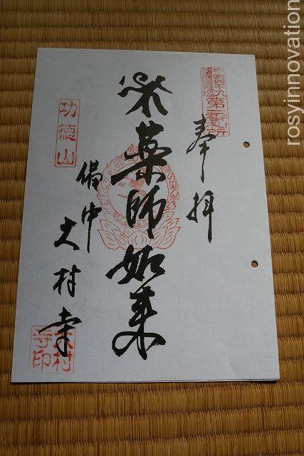 大村寺17 御朱印