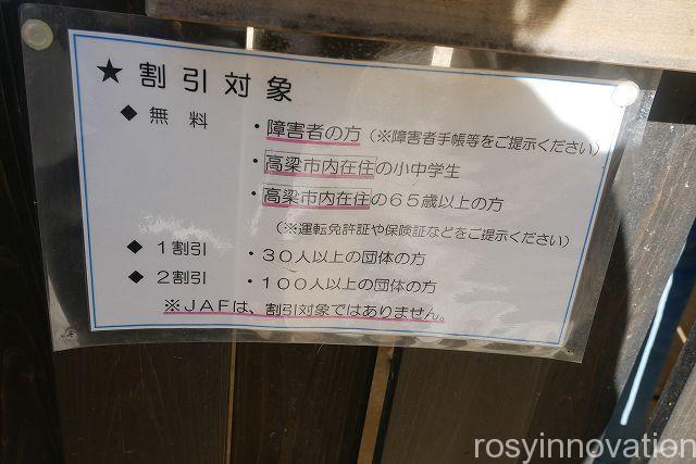 備中松山城15 入場料