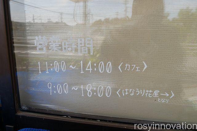 はなうりカフェ4 営業時間 定休日