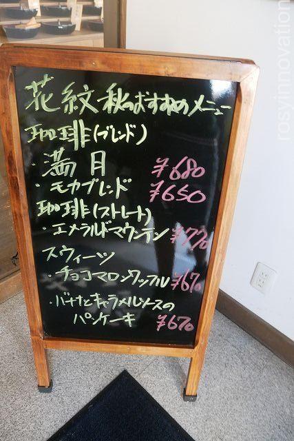 花紋5 おすすめメニュー