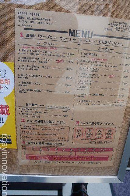 吉田屋4 メニュー