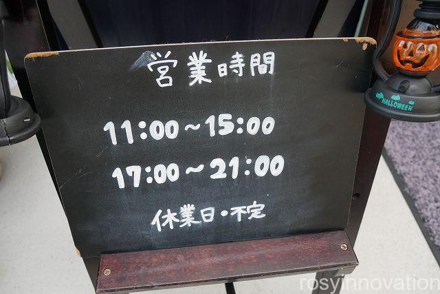 吉田屋2 営業時間定休日