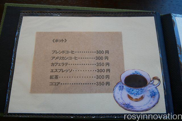 気まぐれカフェ10 ドリンクメニュー
