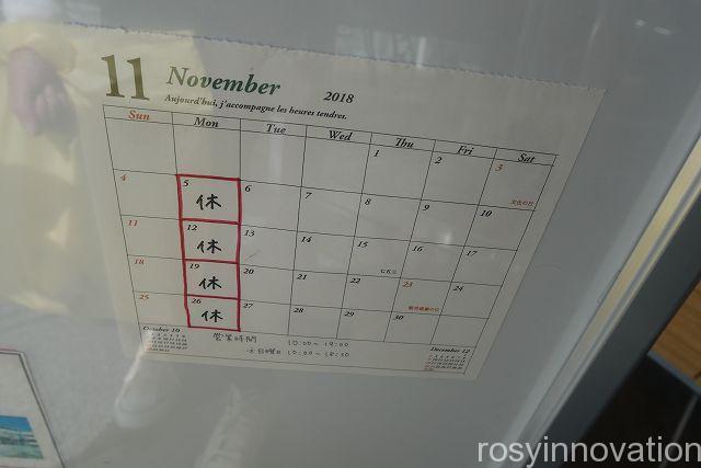 シエルブルー5 定休日