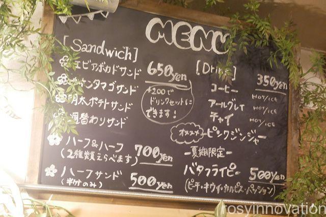 はなうりカフェ10 黒板のメニュー