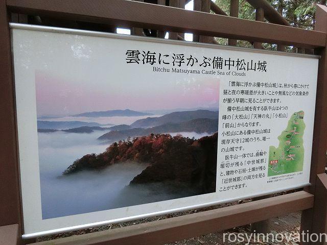 備中松山城雲海7 説明