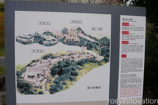備中松山城2 マップ