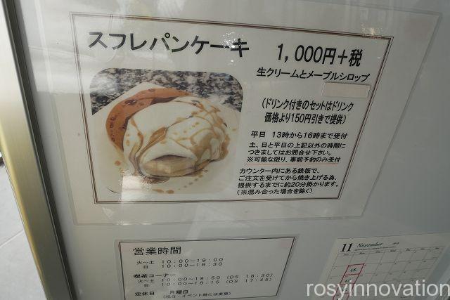 シエルブルー17 パンケーキ