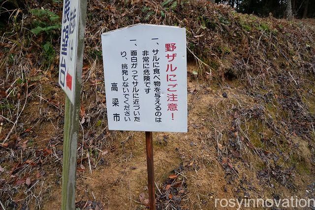 備中松山城雲海5 猿に注意