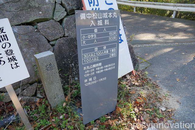 備中松山城4 入場料