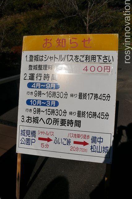 備中松山城30 アクセス法