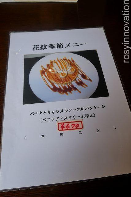 花紋9 デザート