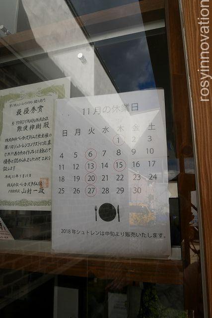 ナンバベーカリー6 営業時間 定休日