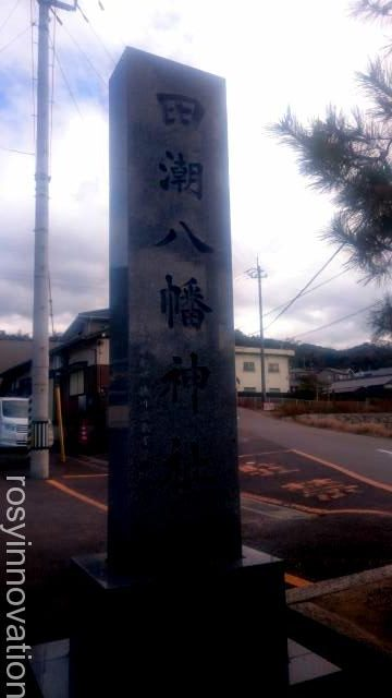 田潮八幡神社2 住所