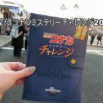 【USJ】名探偵コナンミステリーチャレンジ2019の内容やラリー冊子配布場所