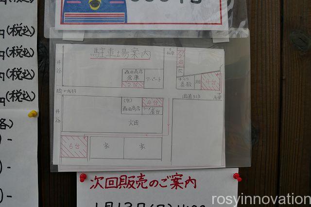 高梁の京橋朝一ラーメン4 駐車場