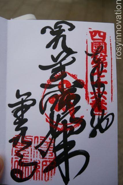 金倉寺24 香川の御朱印