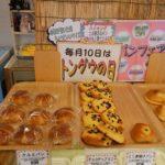 【岡山グルメ】ベーカリートングウ☆総社駅前の老舗パン屋さん
