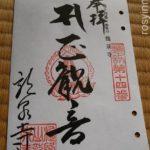 【岡山神社】龍泉寺(高梁市成羽)御朱印や駐車場アクセス