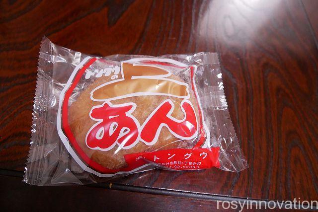 ベーカリートングウ26 油パン個包装