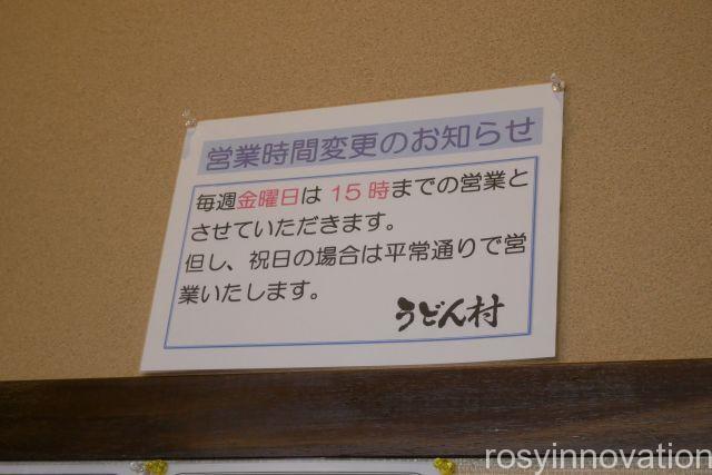 うどん村15 説明