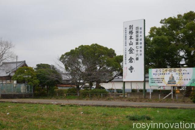 金倉寺2 位置