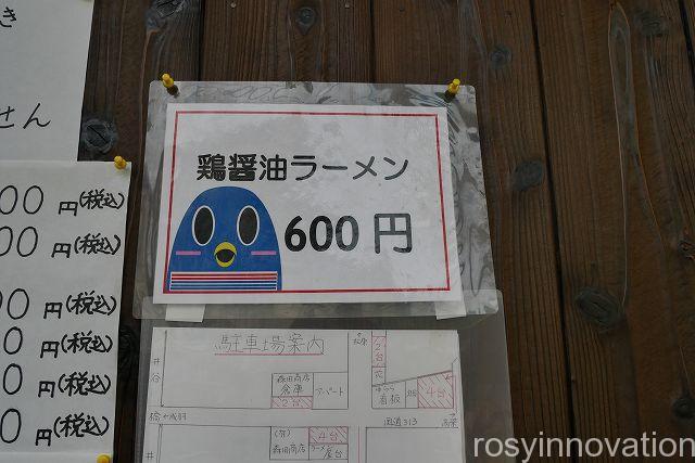 高梁の京橋朝一ラーメン7 鳥醤油ラーメンの値段