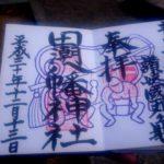 【香川神社】田潮八幡神社(丸亀市)御朱印や駐車場アクセス