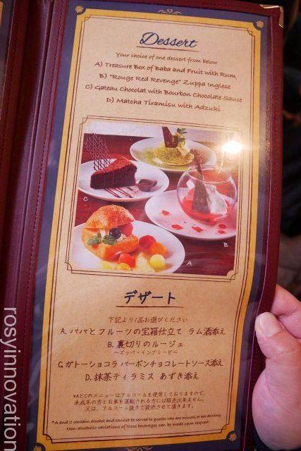 ルパン三世リストランテアモーレ8 デザート