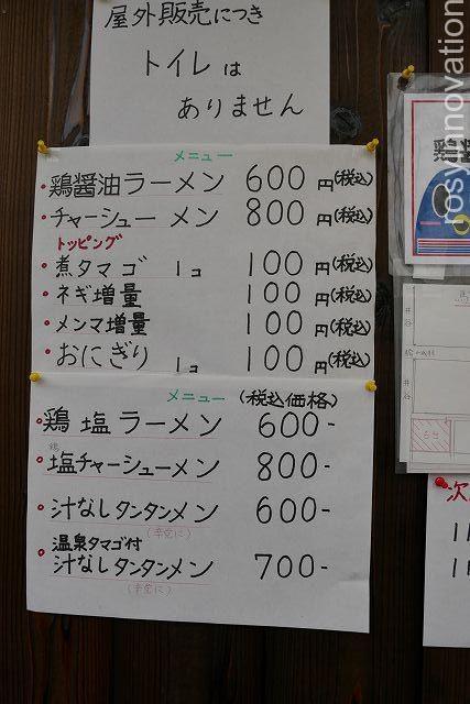 高梁の京橋朝一ラーメン8 メニュー表