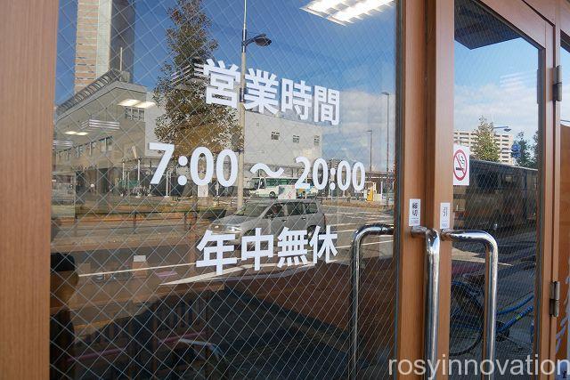 めりけんや高松駅前4 営業時間 定休日