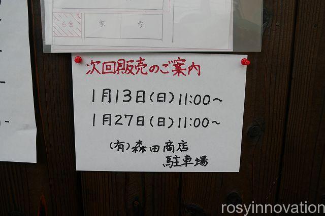 高梁の京橋朝一ラーメン3 営業日