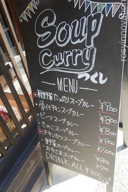 スープカレーの店つくし5 外のメニュー