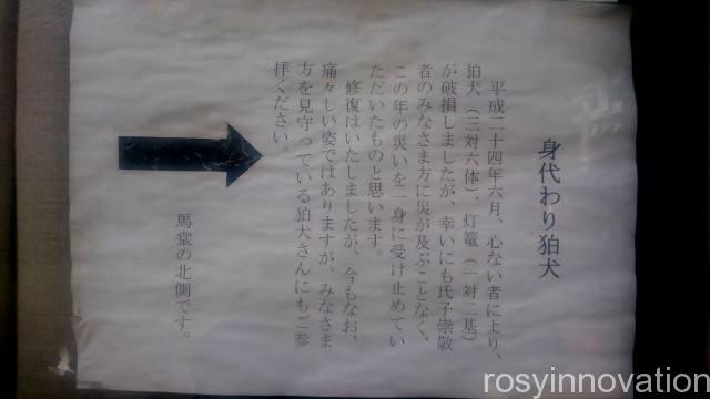 田潮八幡神社16 身代わり