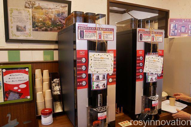 パパベル25 無料コーヒー