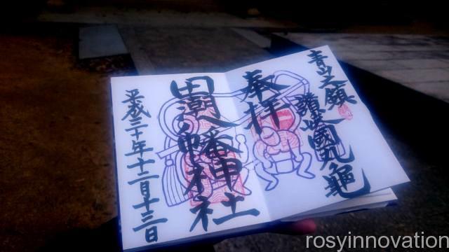 田潮八幡神社20 御朱印