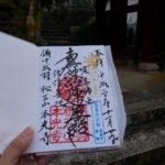 【岡山神社】本光寺(高梁市成羽町)御朱印や駐車場アクセス