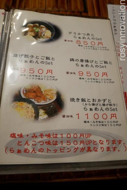 総社ラーメン鬼ノ城8 値段