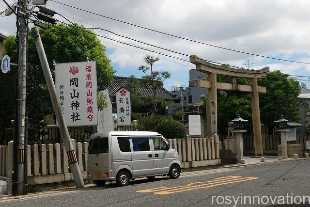 岡山神社の御朱印 (1)