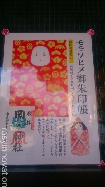 岡山神社24 オリジナル御朱印帳