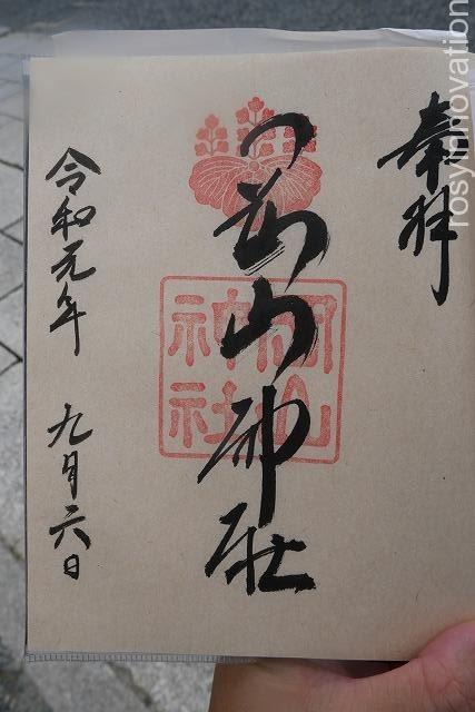 岡山神社の御朱印 (13)