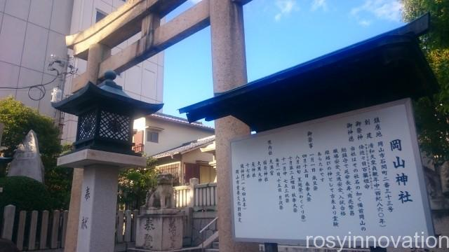 岡山神社1 場所