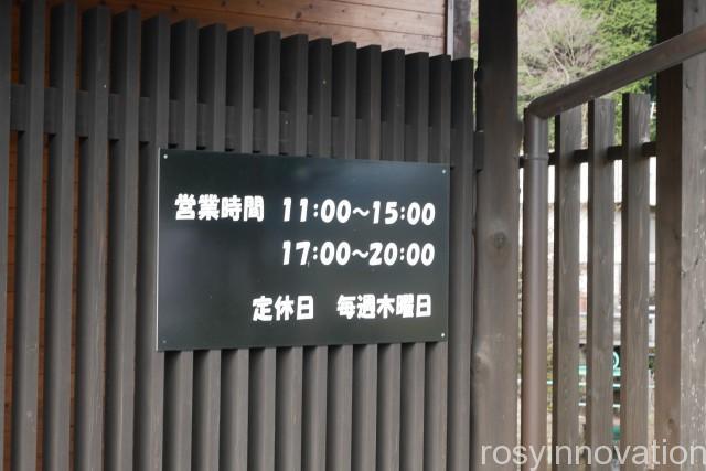 味平3 営業時間 定休日