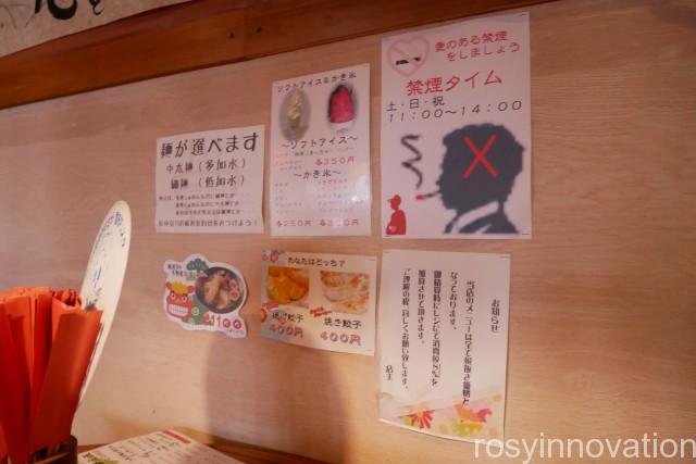 総社ラーメン鬼ノ城20 麺の太さ