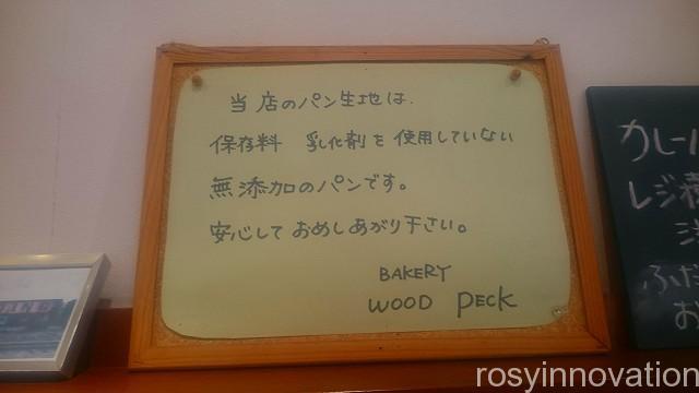 wood peck19 パンの説明