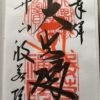 【岡山神社】般若院(総社市)御朱印や駐車場アクセス