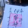 【岡山神社】伊勢神社(岡山市北区)御朱印や駐車場アクセス