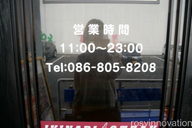 いきなりステーキ岡山下中野店3 営業時間 定休日