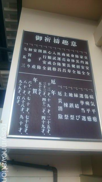 岡山神社26 祈祷